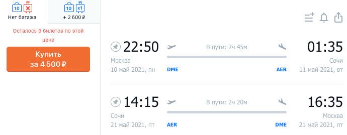 Авиабилеты в Сочи из Москвы и обратно за 4500₽