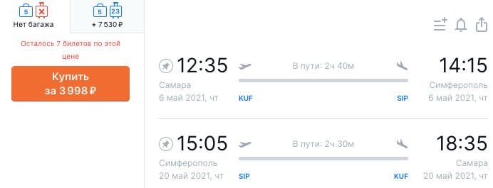 Билеты из Самары в Крым за 3998₽