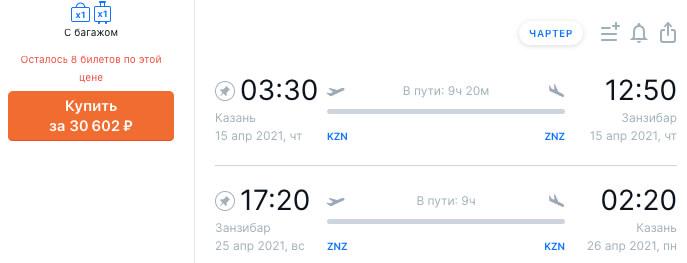 Билеты на чартер на Занзибар из Казани за 30000₽