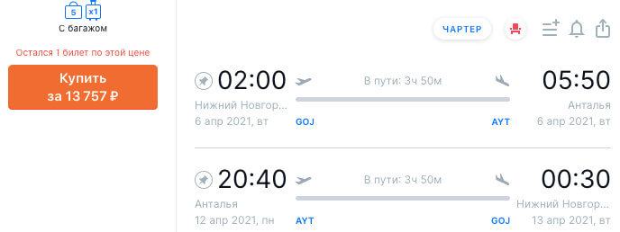 Билеты на чартер в Анталью из Новгорода за 13700₽