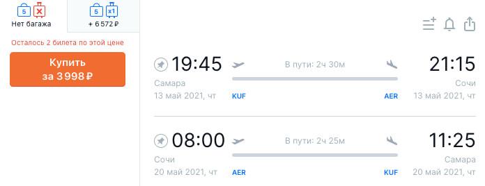 Билеты в Сочи из Самары за 3998₽