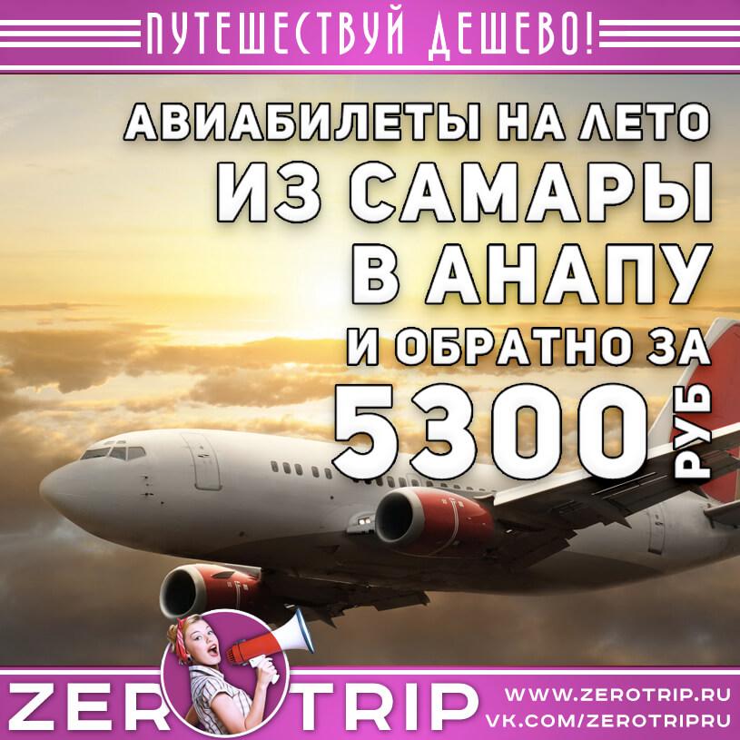 Билеты в Анапу и Сочи на лето из Самары за 5300₽
