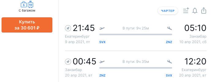 Чартер на Занзибар из Екатеринбурга за 30000₽