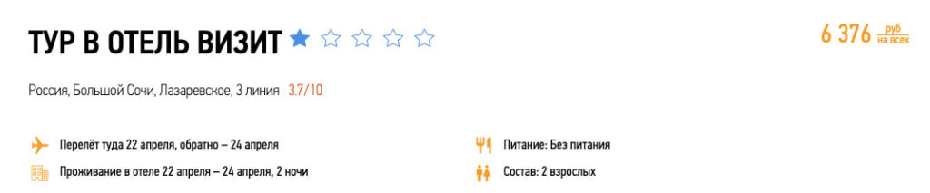 Горящие туры в Сочи из Москвы за 3000₽