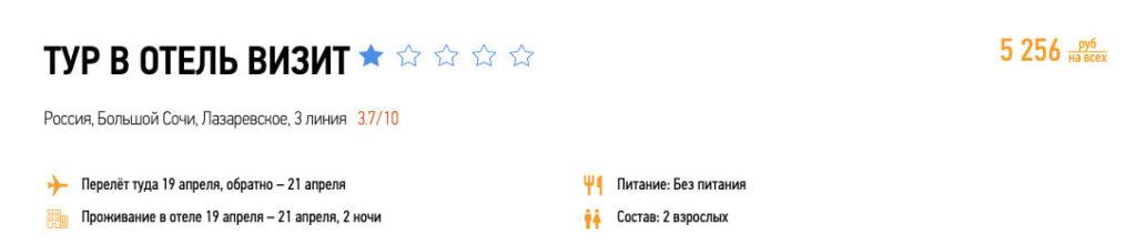 Горящий тур в Сочи из Москвы за 2600₽