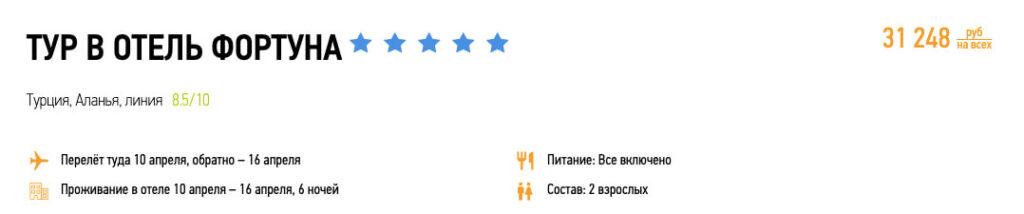 Лакшери-туры в Турцию 5* из Москвы за 15600₽