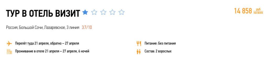 Неделя в Сочи из Москвы за 7400₽