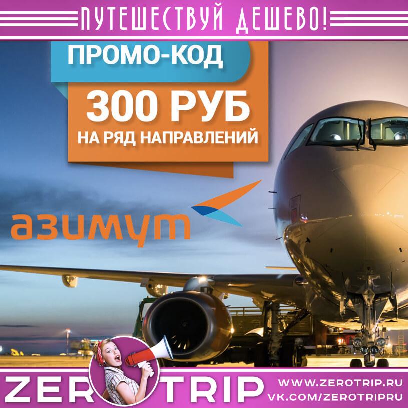 Авиакомпания Азимут: скидка 300₽
