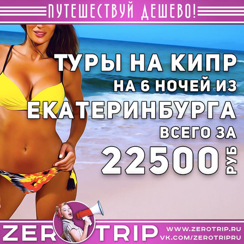 Туры на Кипр из Екатеринбурга за 22500₽