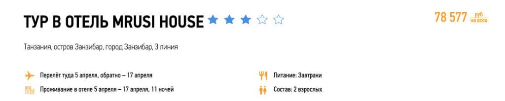 Туры на Занзибар из Москвы за 39300₽