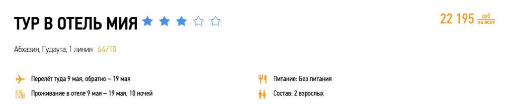 Туры в Абхазию на 10 ночей из Москвы за 11000₽