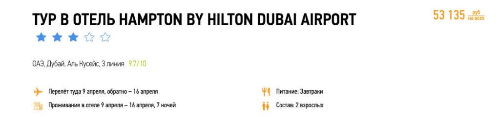 Туры в Дубай из Самары за 26500₽