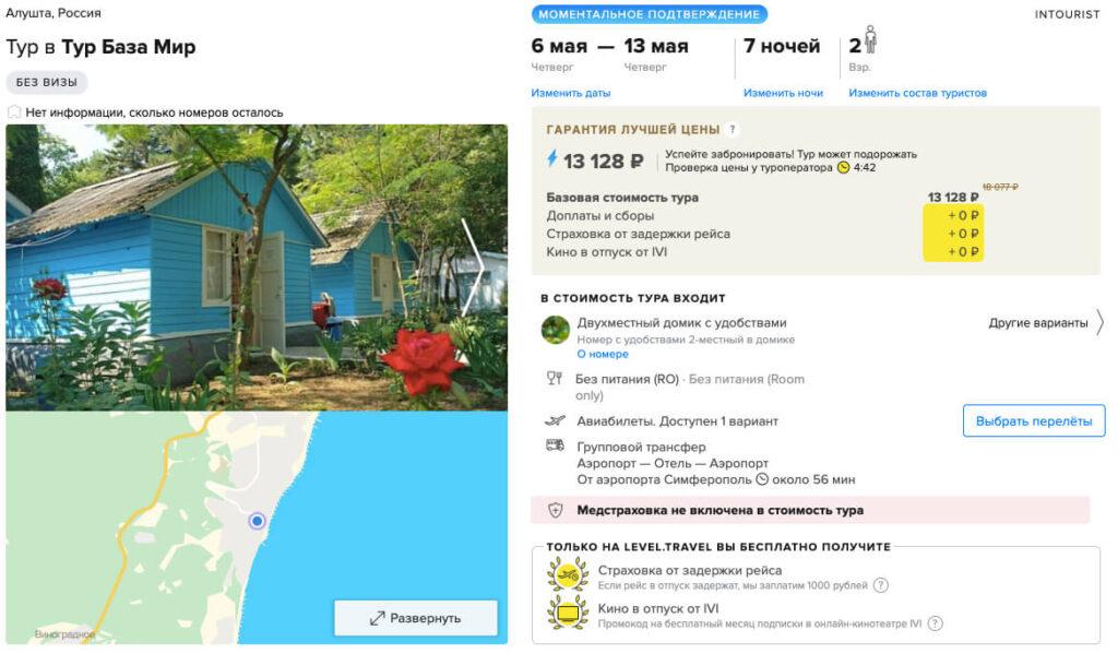 Туры в Крым на 7 ночей из Москвы за 6500₽
