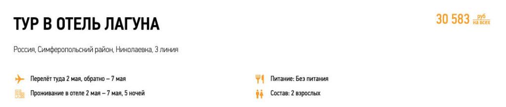 Туры в Крым с кэшбэком на майские за 12000₽