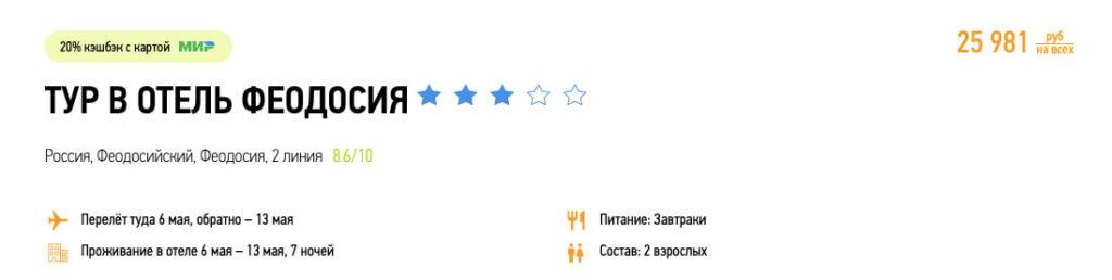 Туры в Крым с кэшбэком за 10000₽