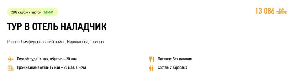 Туры в Крым с кэшбэком за 5200₽