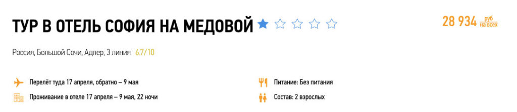 Туры в Сочи из Москвы на 22 ночи за 14000₽