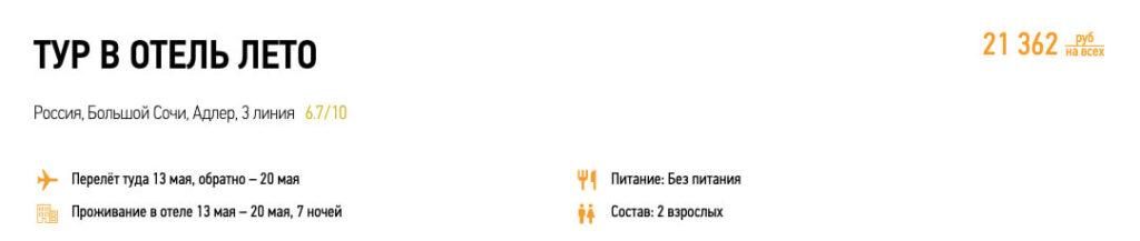 Туры в Сочи из Москвы на май за 10700₽