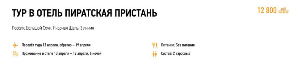 Туры в Сочи из Москвы на неделю за 6400₽