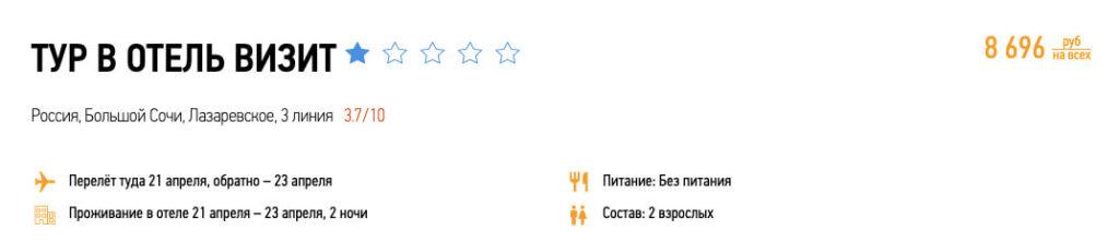 Туры в Сочи из Москвы от 4300₽