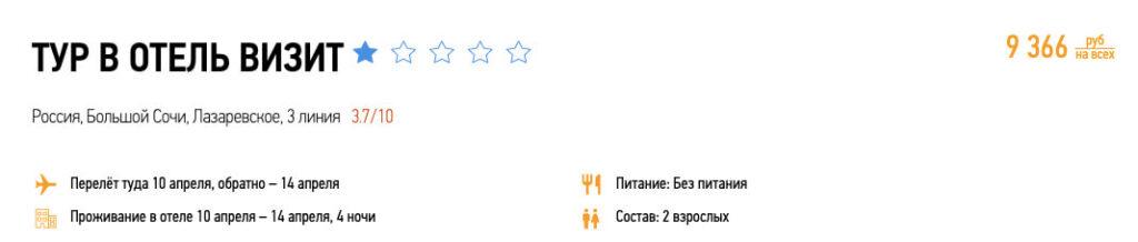 Туры в Сочи из Москвы за 4700₽