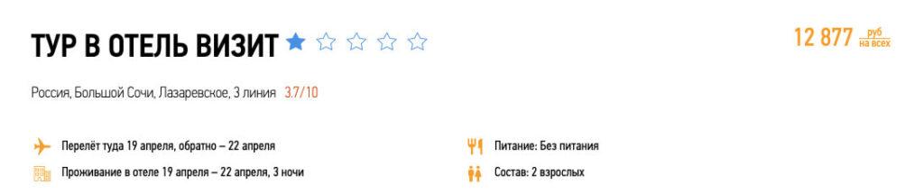 Туры в Сочи из Москвы за 6400₽