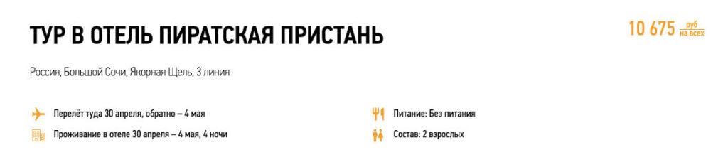 Туры в Сочи на майские из Москвы за 5300₽