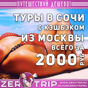 Туры в Сочи за 2000 рублей