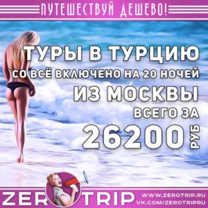 Туры в Турцию на 20 ночей за 26200₽