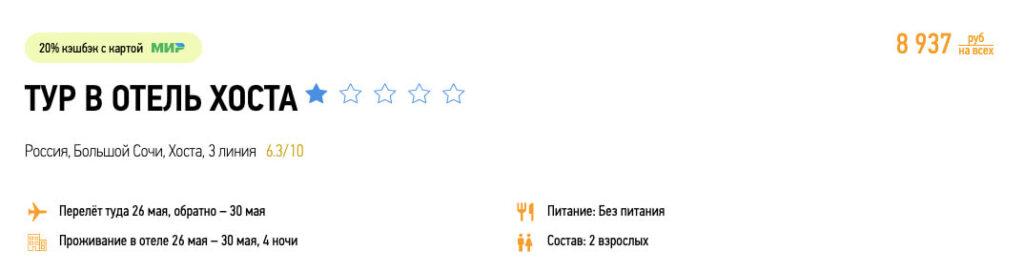5 дней в Сочи из Москвы за 3500₽