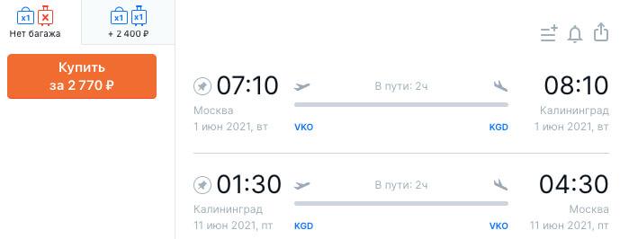 Авиабилеты из Москвы в Калининград и обратно за 2700₽