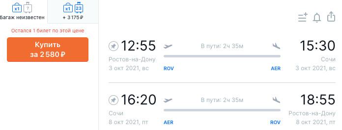 Авиабилеты в Сочи из Ростова-на-Дону и обратно за 2500₽