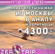 Авиабилеты в Анапу из Москвы за 4300₽