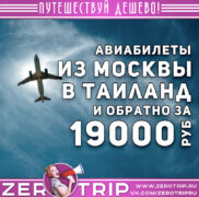 Авиабилеты в Бангкок из Москвы и обратно за 19000₽