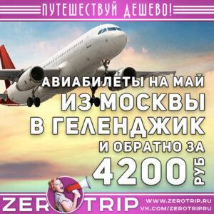 Авиабилеты в Геленджик из Москвы за 4200₽