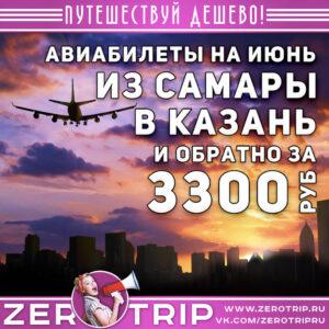 Авиабилеты в Казань из Самары за 3300₽