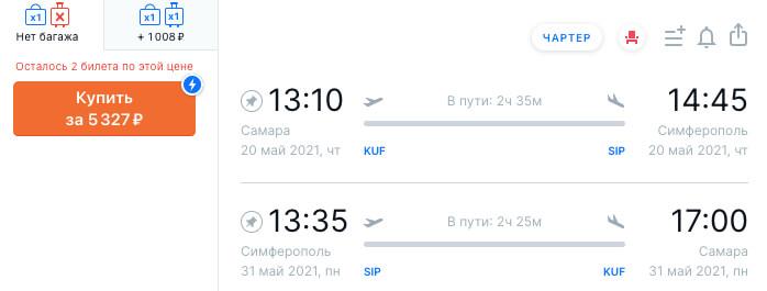 Авиабилеты в Крым из Самары за 5000₽