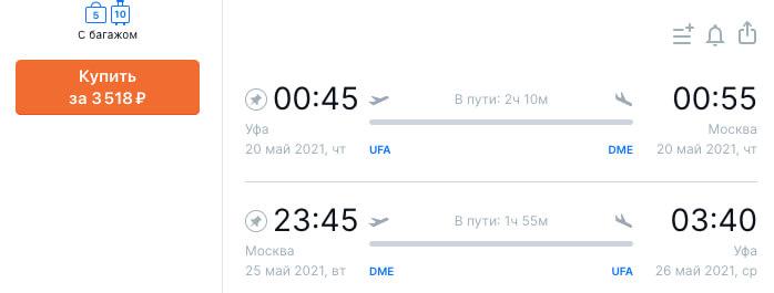 Авиабилеты в Москву из Уфы за 3500₽