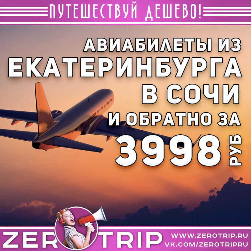 Авиабилеты в Сочи из Екатеринбурга за 3998₽