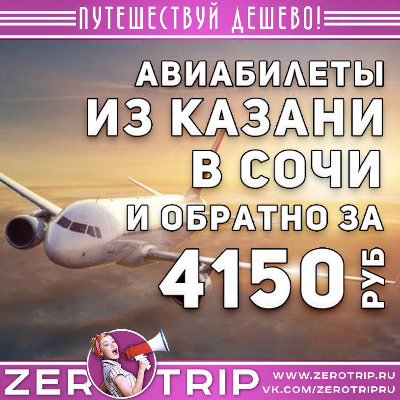 Авиабилеты в Сочи из Казани за 4150₽