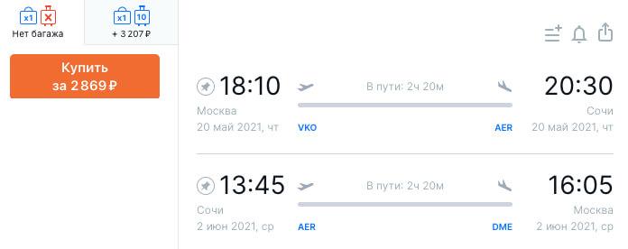 Авиабилеты в Сочи из Москвы за 2800₽