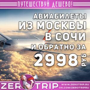 Авиабилеты в Сочи из Москвы за 2998₽