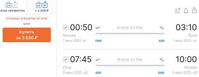 Авиабилеты в Сочи из Москвы за 3500₽
