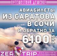 Авиабилеты в Сочи из Саратова за 6100₽