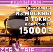 Билеты в Токио из Москвы и обратно за 15000₽