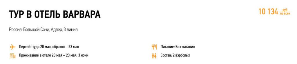Горящий тур в Адлер из Москвы на 3 ночи за 5000₽