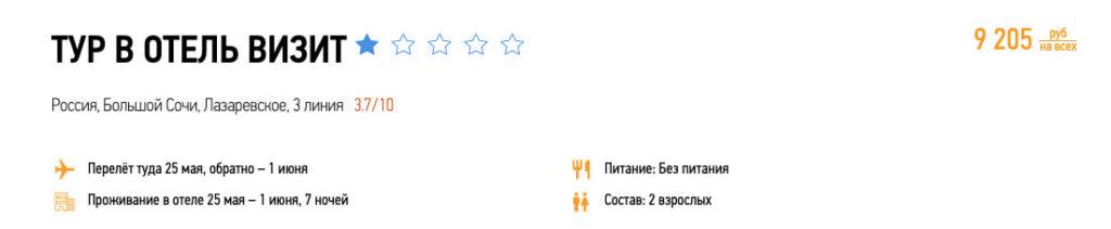 Горящий тур в Сочи из Москвы за 4600₽