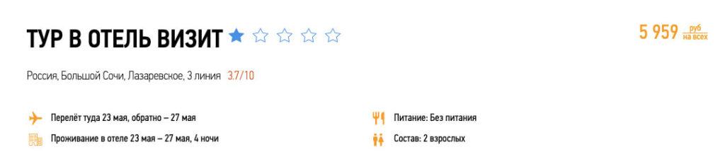 Горящий тур в Сочи на 5 дней за 3000₽