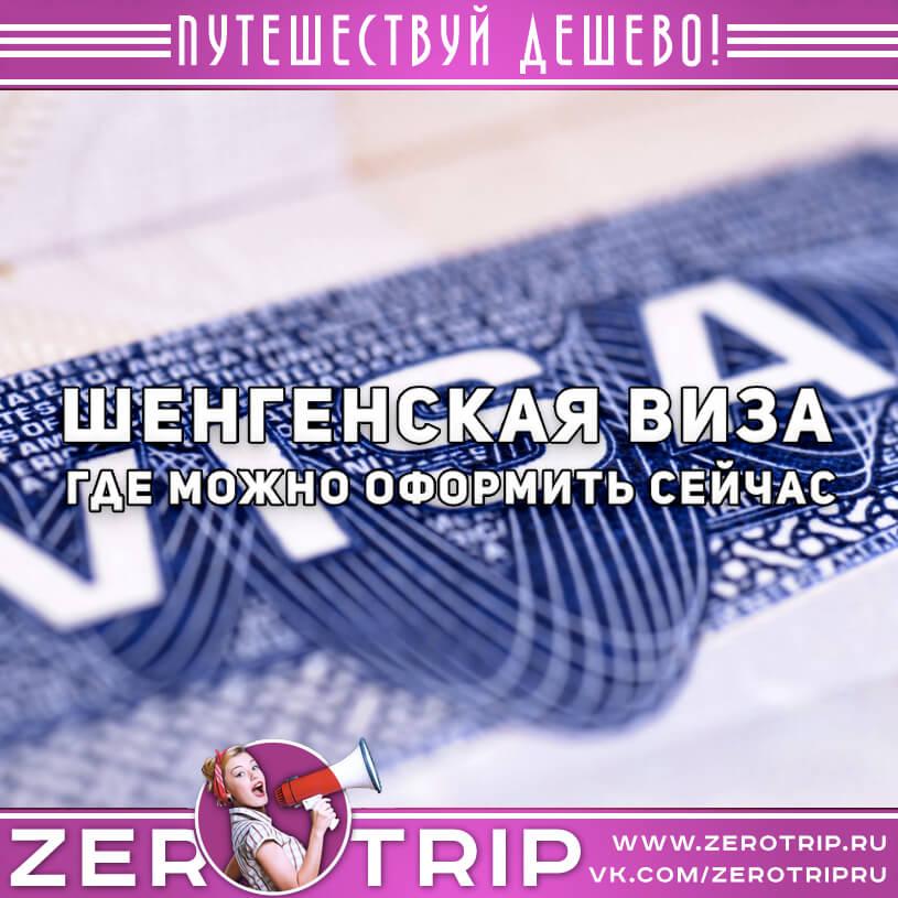 В какие европейские страны можно оформить визу