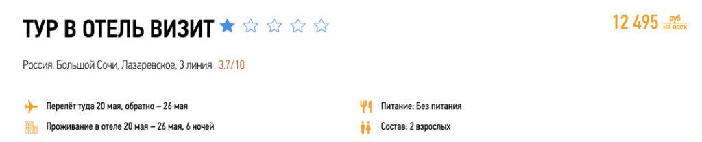 Неделя в Сочи из Москвы за 6000₽
